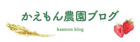 かえもん農園ブログ